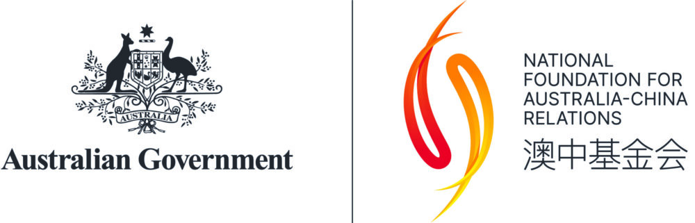 Australian Government logo and National Foundation for Australia-China Relations
